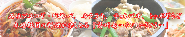 済州島 〒286-0201 千葉県富里市日吉台4‐7‐18