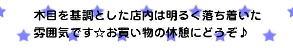 Top's KEY'S CAFE イオンタウン成田富里店 〒286-0029 千葉県成田市東町133 イオンタウン成田富里 1F