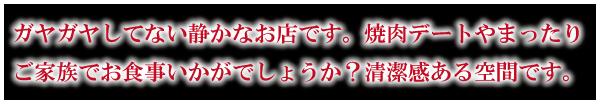 焼肉 旬 〒286-0201 千葉県富里市日吉台3-5-4