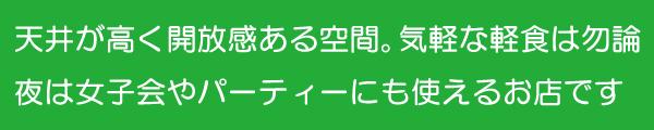 参道 DINER  〒286-0032 千葉県成田市上町556-1 五番幹ビル1F