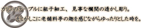 割烹 関源 〒286-0835 千葉県成田市関戸104