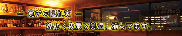 バー ウィステリア 〒286-0201 千葉県富里市日吉台2-5-1 三信ビル3F
