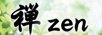禅 -Zen- [ラディソン成田] 〒286-0221 千葉県富里市七栄650-35