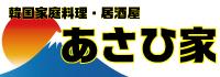 あさひ家 〒286-0221 千葉県富里市七栄421−8