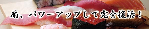 御食事処 扇 〒286-0014 成田市郷部1364