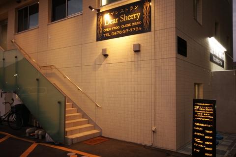 タイレストラン Dear Sherry