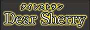タイレストラン Dear Sherry 〒286-0034 成田市馬橋1-18 ウエルストン2F
