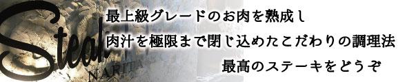 厳選肉×バル ステーキハウス成田 〒286-0033 千葉県成田市花崎町538 はやしビル2F