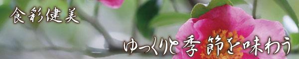 食彩健美 山茶花 〒286-0034 千葉県成田市馬橋1-18 1F-B