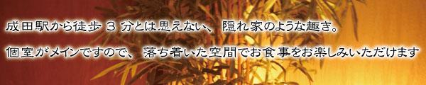 旬彩 じらいや 〒286-0033 千葉県成田市花崎町736-51 開運第一ビル1F