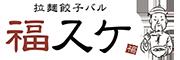 福スケ 〒286-0033 千葉県成田市花崎町750-1 沢田ビルB1