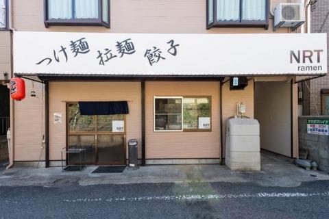NRTramen(エヌアールティーラーメン) 〒286-0033 成田市花崎町846-16 ササガワハイツ1階