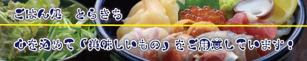 ごはん処 とらきち 〒286-0021 成田市土屋170-1