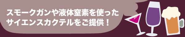 BAR★LAB(バー★ラボ) 〒286-0034 千葉県成田市馬橋1−9 宮本第一ビル1F