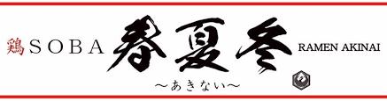 鶏SOBA 春夏冬~あきない~ 〒286-0044 千葉県成田市不動が丘1874-1