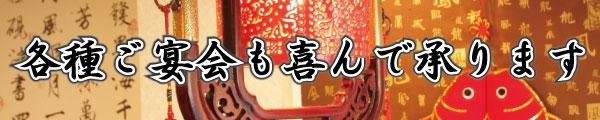 中国四川料理 新中華 〒286-0048 千葉県成田市公津の杜4-12 プロシードCO-Z東館(A-1)