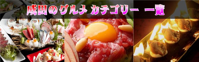 成田、富里にある飲食店を紹介